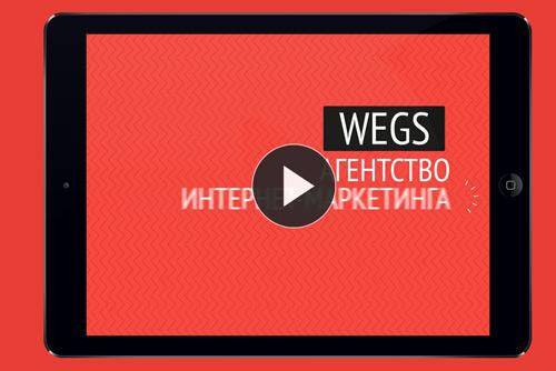 АГЕНТСТВО-ИНТЕРНЕТ-МАРКЕТИНГА-WEGS